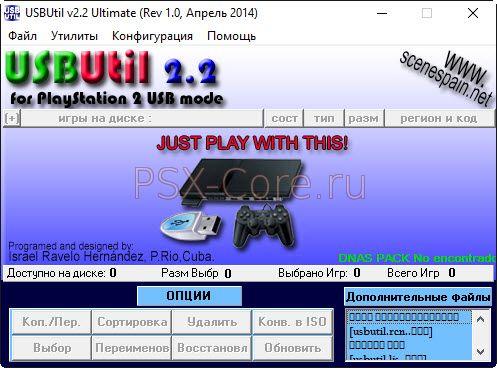 usbutil 2.1