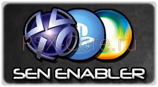 Sen Enabler инструкция - фото 3
